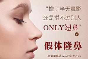 海南瑞韩整形医院做假体隆鼻 实现俏丽美鼻不是梦