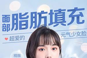 自体脂肪丰脸颊专家 北京西美斯整形张佑阳面部雕塑很赞