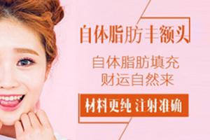 杭州艺星整形专家汪峰自体脂肪丰额头优势 改善扁平额头