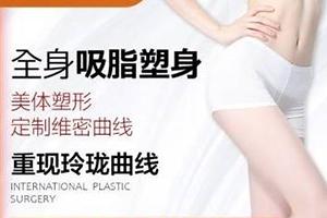 身体吸脂谁做的好 郑州华领整形张荣明做全身吸脂多久恢复