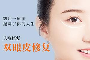 成都素美整形双眼皮修复多少钱 沈燕华专攻眼整形及修复