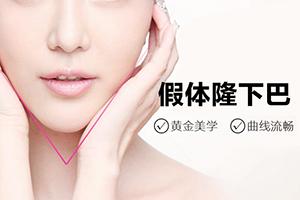 上海假体垫下巴专家 东方医院整形刘庆阳口碑 会留疤吗
