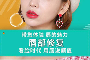唇裂修复的适合年龄 上海奉浦医院整形科唇裂修复要多少钱