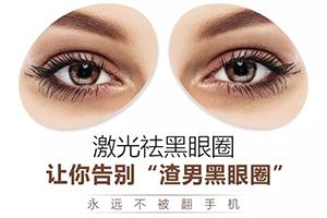 东莞激光祛黑眼圈 缔美整形游定良技术精湛 效果显著