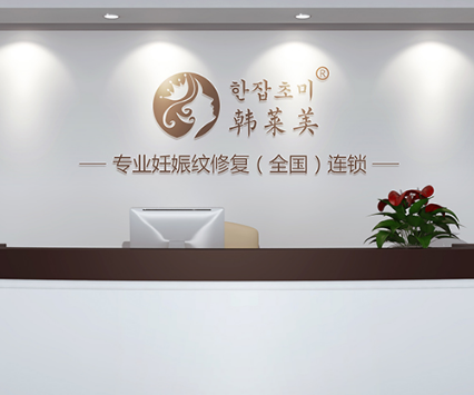 广州韩莱美妊娠纹修复中心