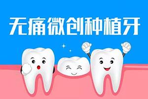 种植牙的利弊有哪些 上海美联臣整形口腔科植牙多少钱一颗