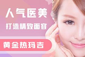 武汉广爱医院整形科做一次热玛吉多少钱 能维持多久