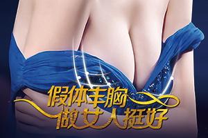 南宁爱思特整形医院假体隆胸形状该如何选择 塑造深V诱惑