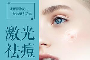 贵阳美莱专家刘永洪激光祛痘效果显著 可在线预约