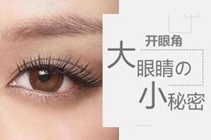开眼角会影响视力吗 北京西美斯整形医院韩式微创无痕技术
