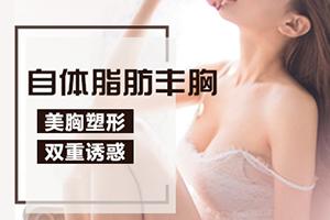 深圳阳光整形万晓楠自体脂肪丰胸多少钱 改善扁平胸型