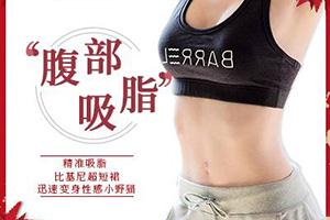 告别游泳圈 深圳富华专家郭建做吸脂瘦腰腹安全吗