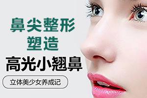 鼻尖整形哪里好 广州荔湾人民医院整形科邓正军鼻整形很赞