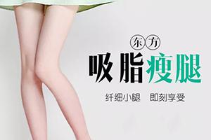 广州海峡整形医院做吸脂瘦腿价格标准 多久能变细