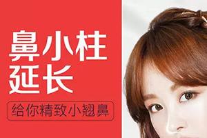 鼻小柱延长有哪些材料 荆州中爱整形鼻小柱整形要多少钱