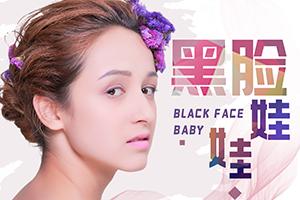 什么样的皮肤适合做黑脸娃娃 上海丽质整形让您美丽蜕变