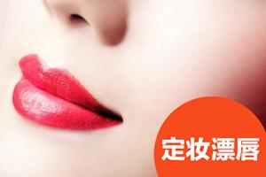 漂唇后多久可以恢复正常唇色 唐山金荣整形让唇妆更持久