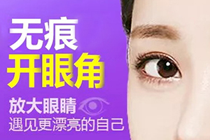 开眼角和不开眼角有什么区别 天津南开欧菲陈娇 美丽升级