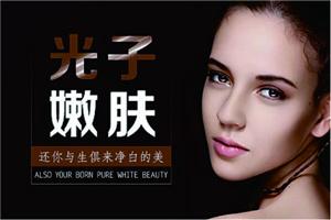 光子嫩肤有什么效果 天津联合丽格刘嵋个性化美肤 白皙嫩肌
