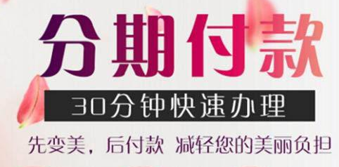 南京华美医疗美容整形医院 3月份<font color=red>整形活动价格表</font>