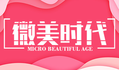 深圳艺星医疗美容整形医院 4月份<font color=red>整形活动价格表</font>