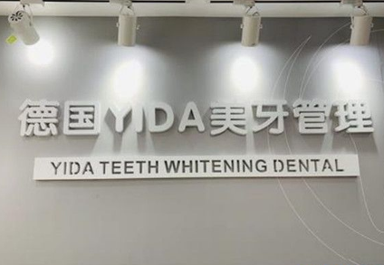 深圳德国YIDA美牙管理门诊部